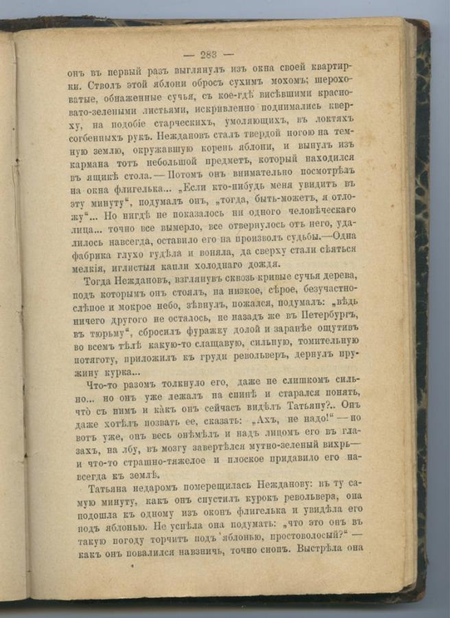 Книга «Новь» (437 стр.) 1876 года (Российская Империя)