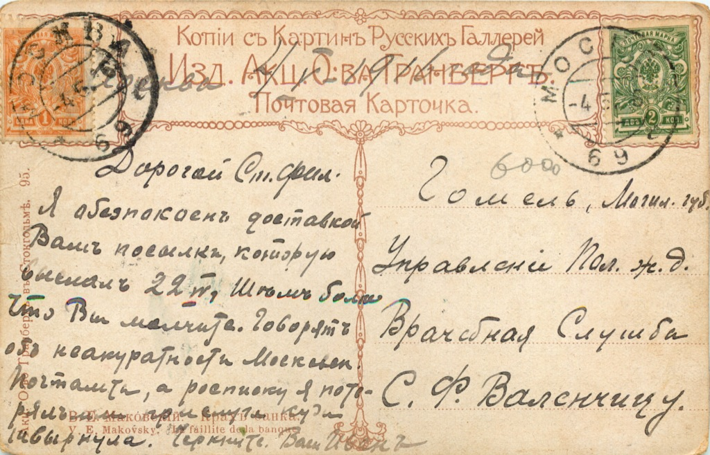 Почтовая карточка (Российская Империя)