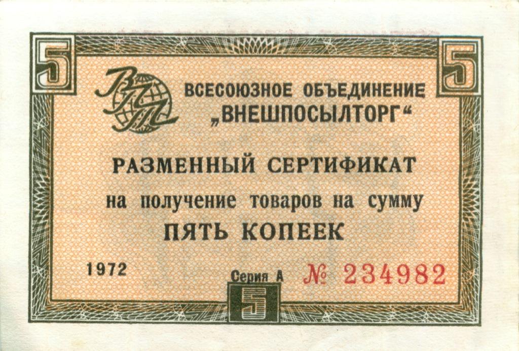 5 копеек (разменный сертификат) 1972 года (СССР)