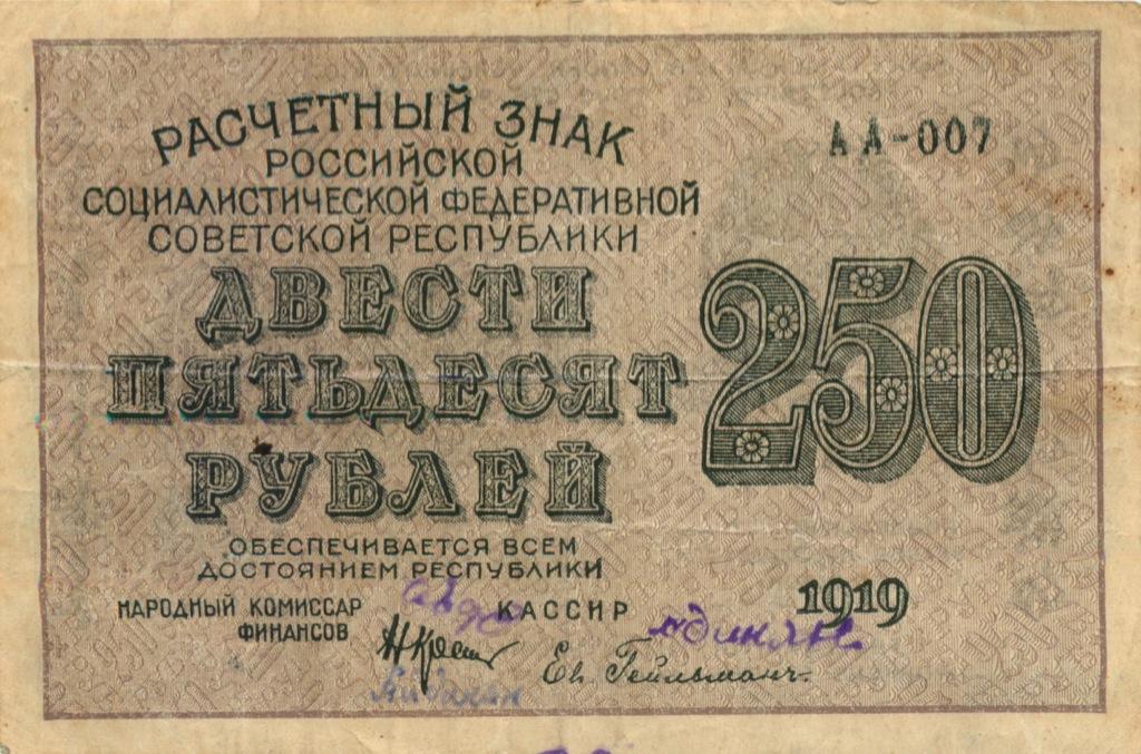 250 рублей 1919 года (СССР)