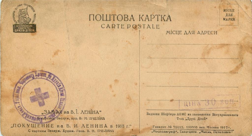 Почтовая карточка 1927 года (СССР)
