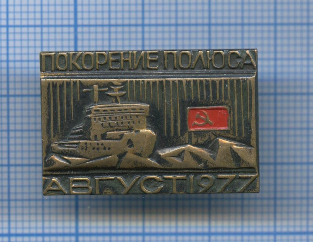 Знак «Покорение полюса, август 1977» 1977 года (СССР)