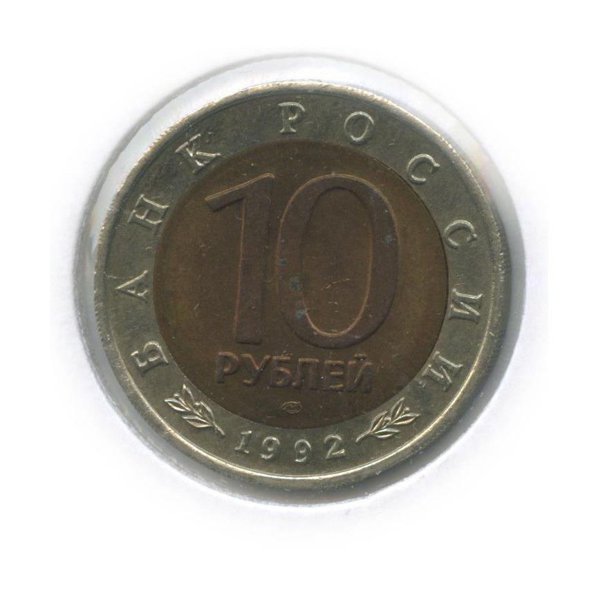 10 рублей — Красная книга - Амурский тигр (вхолдере) 1992 года (Россия)