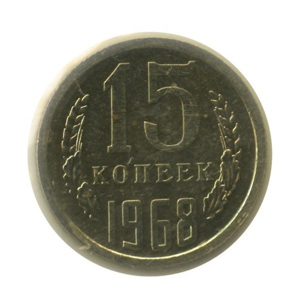 15 копеек (взапайке) 1968 года (СССР)