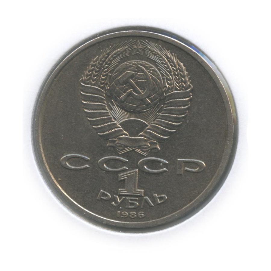 1 рубль — Международный год мира («РУБΛЬ», написано сбуквой «Λ»), в холдере 1986 года Λ (СССР)