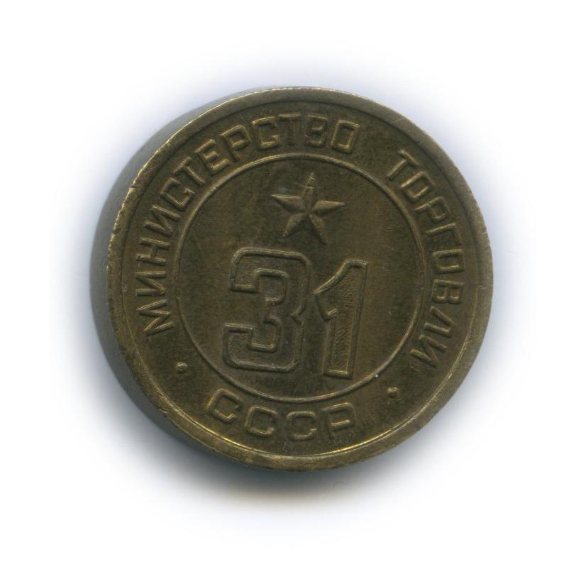 Жетон «Министерство торговли СССР - 31» (СССР)