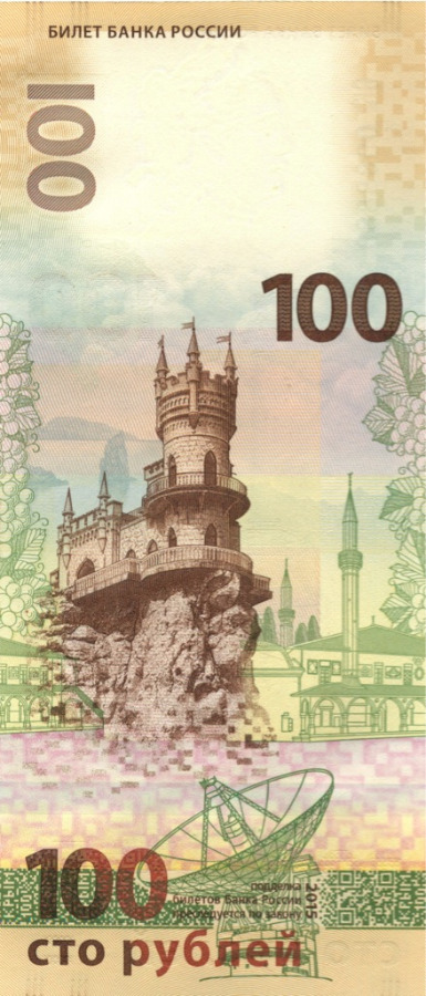100 рублей - Крым иСевастополь (красивый номер) 2015 года (Россия)