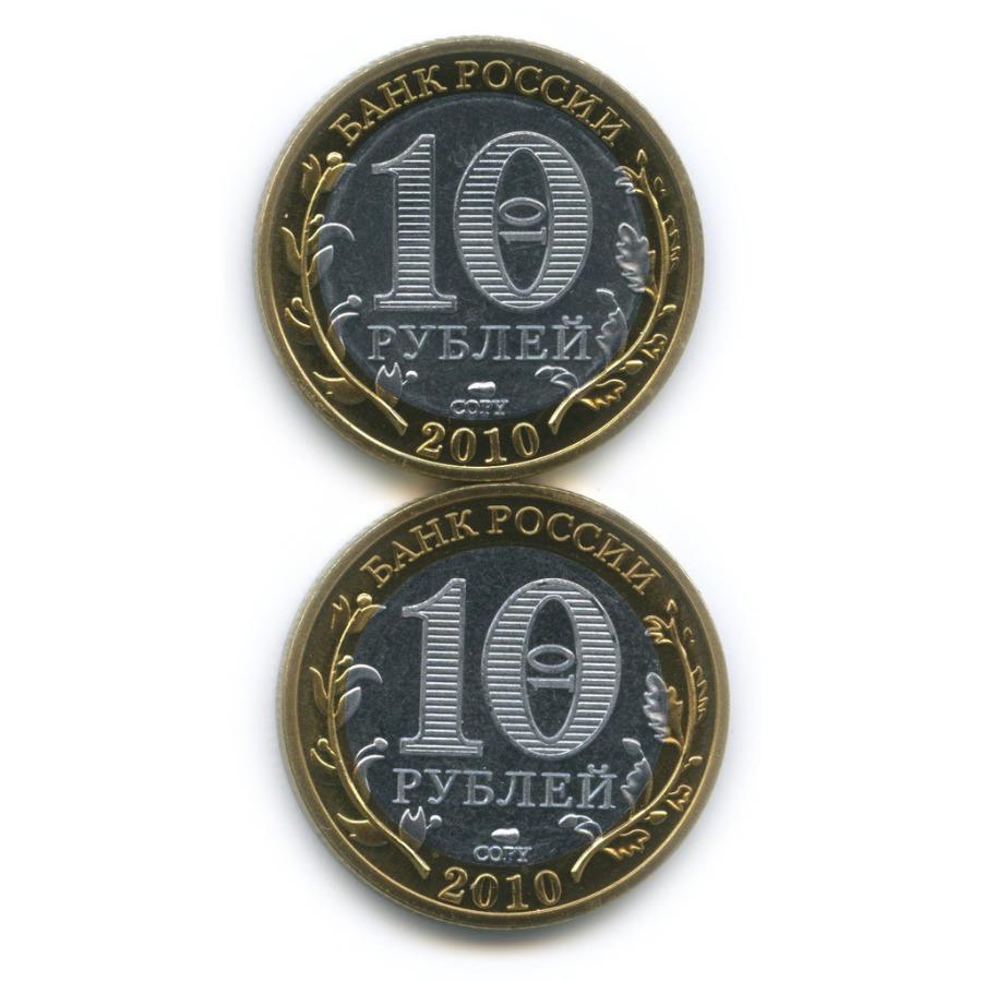Набор жетонов «10 рублей - Ямало-Ненецкий АО, Пермский край» (копии) (Россия)