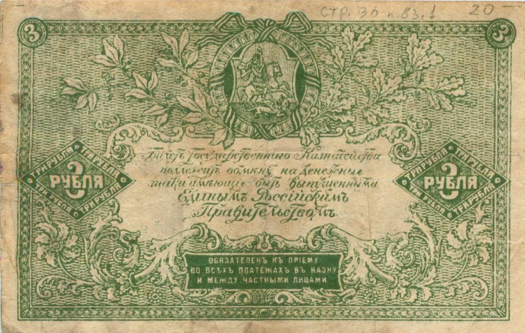 3 рубля (ЮгРоссии) 1919 года