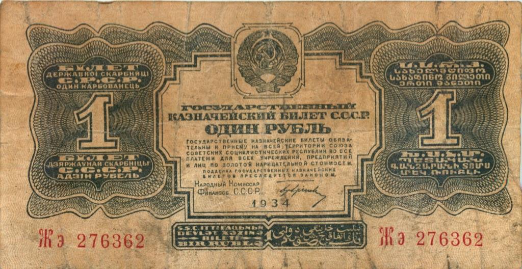 1 рубль 1934 года (СССР)