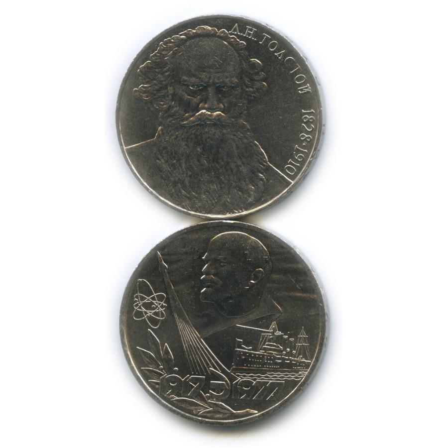 Набор юбилейных монет 1 рубль 1977, 1988 (СССР)