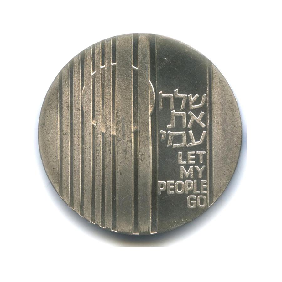 10 лир - Исход евреев изЕгипта 1971 года (Израиль)