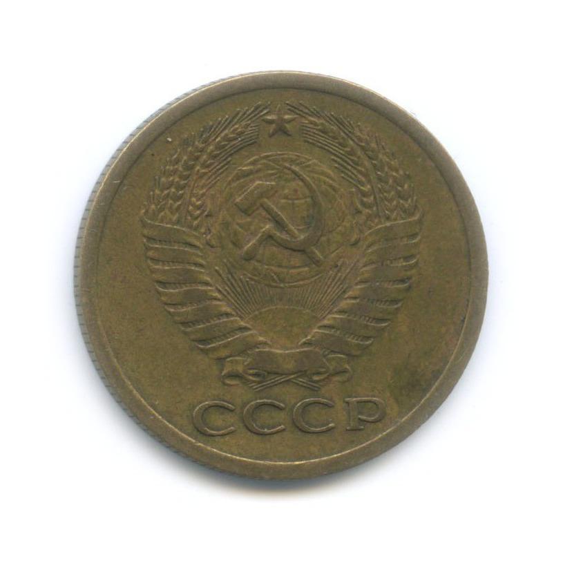 5 копеек 1973 года (СССР)