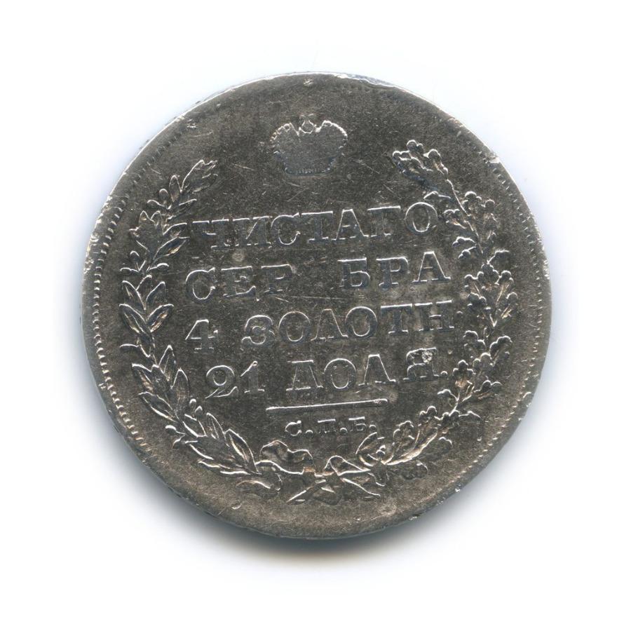 1 рубль 1829 года СПБ НГ (Российская Империя)