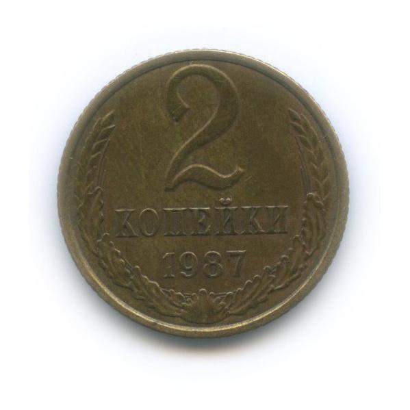 2 копейки 1987 года (СССР)