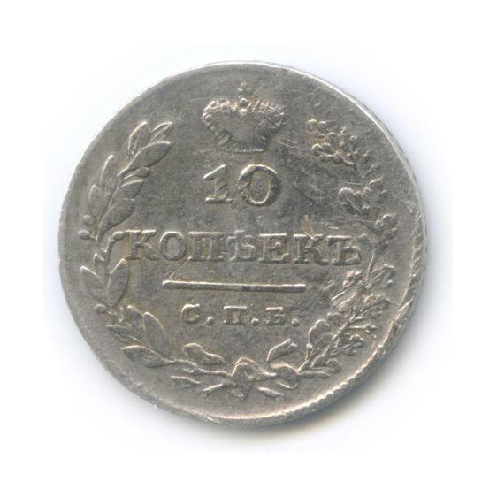 10 копеек 1826 года СПБ НГ (Российская Империя)