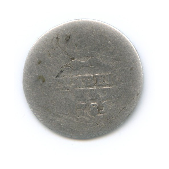 Гривенник (10 копеек) 1781 года СПБ (Российская Империя)