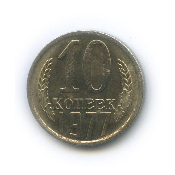 10 копеек (в холдере) 1977 года (СССР)