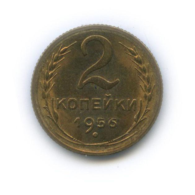 2 копейки 1956 года (СССР)