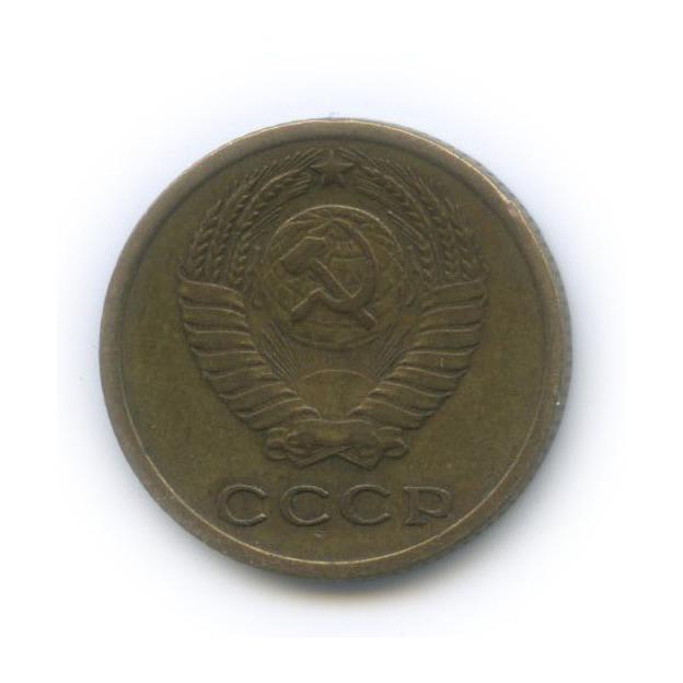 2 копейки 1964 года (СССР)
