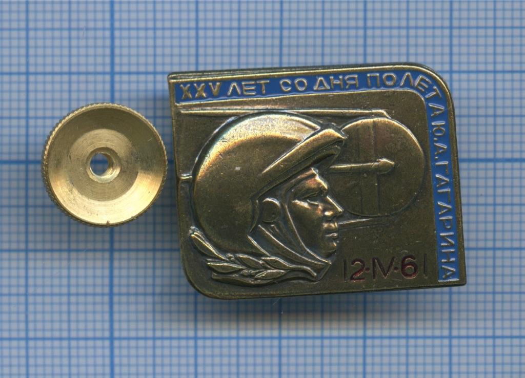 Знак «XXV лет содня полета Ю. А. Гагарина»