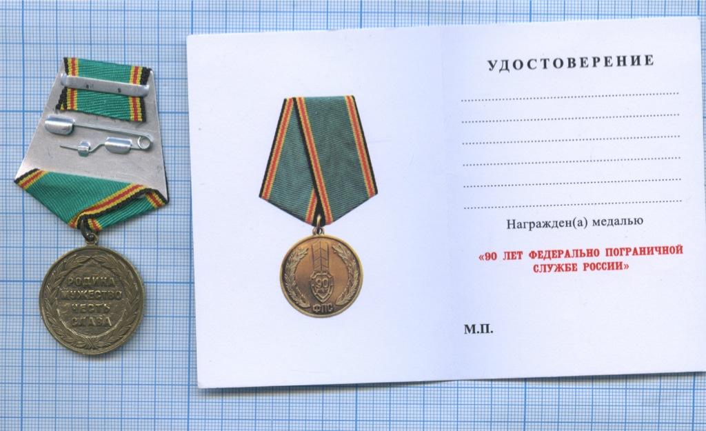 Знак «90 лет ФПС» (судостоверением)