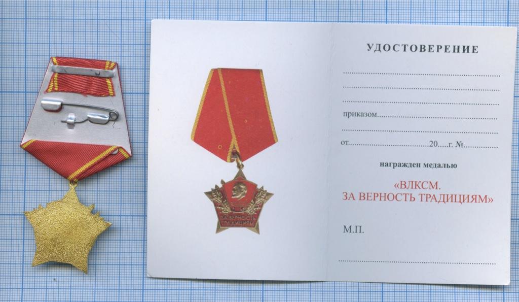 Знак «ВЛКСМ - Заверность традициям» (судостоверением)