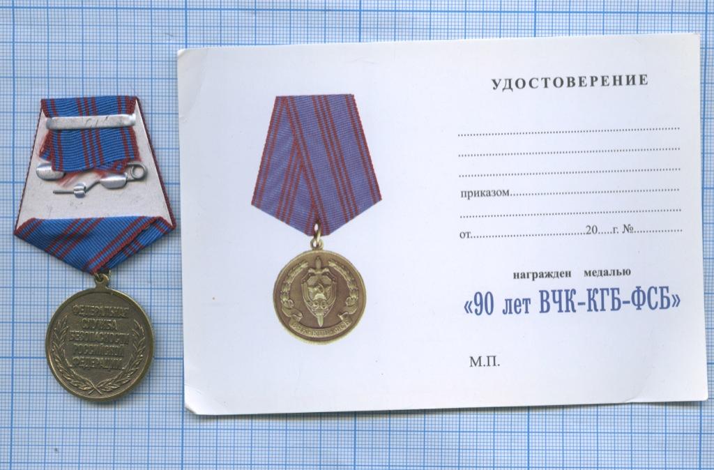 Знак «90 лет ВЧК КГБ ФСБ» (вфутляре, судостоверением)