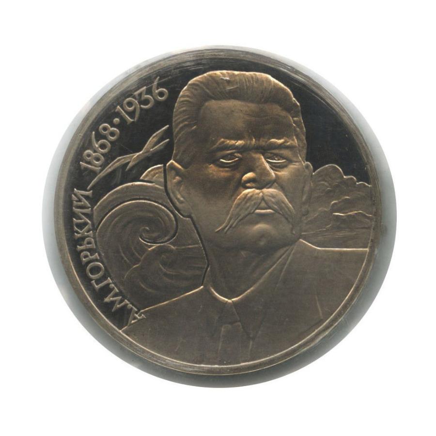 1 рубль — 120 лет содня рождения Максима Горького (взапайке) 1988 года (СССР)