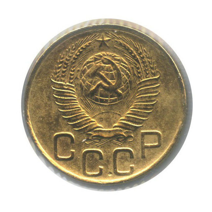 3 копейки (вхолдере) 1948 года (СССР)