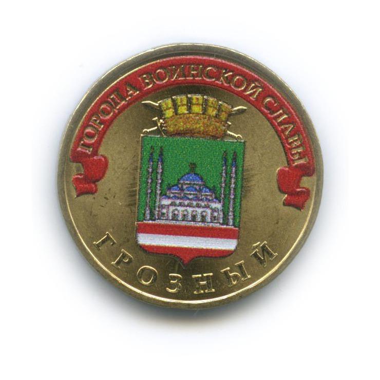 10 рублей - Города воинской славы - Грозный (цветная эмаль) 2015 года (Россия)