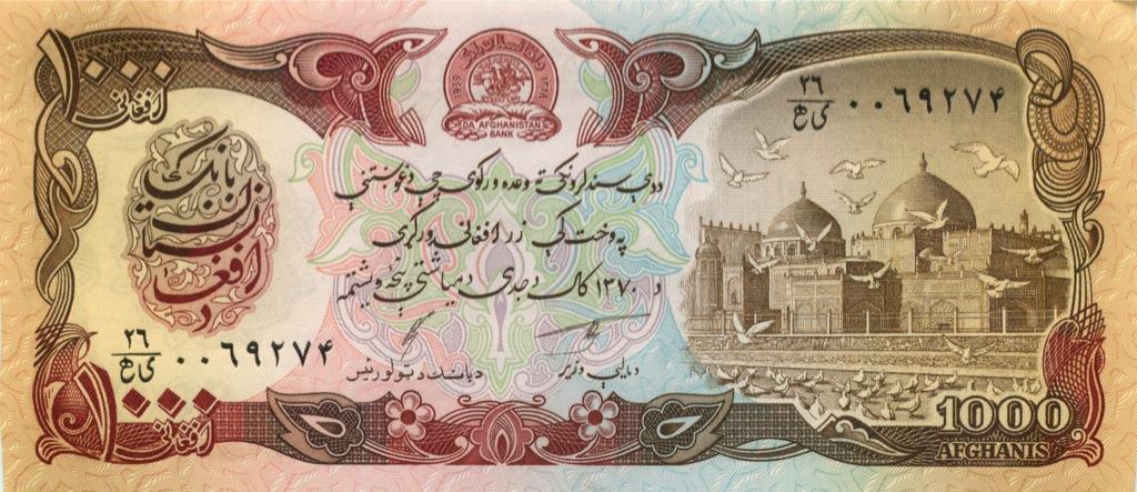 1000 афгани (Афганистан)