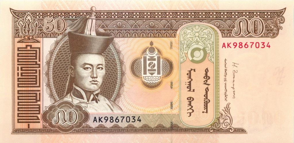 50 тугриков 2013 года (Монголия)