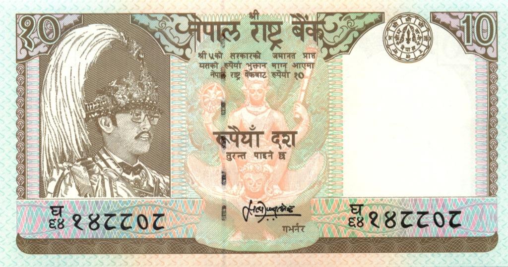 10 рупий (Непал)