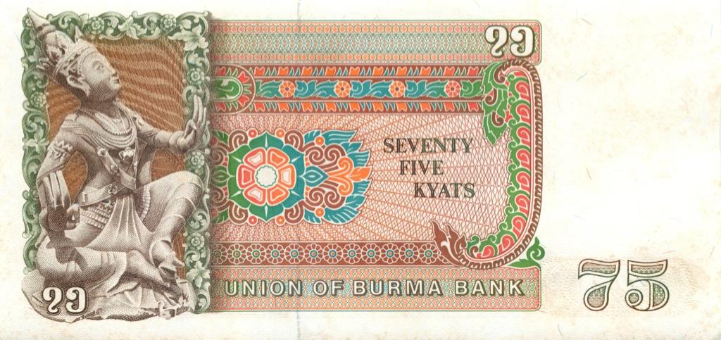 75 кьят (Бирма)