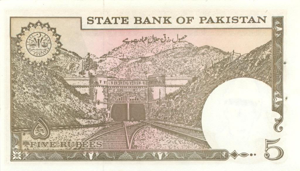 5 рупий (Пакистан)