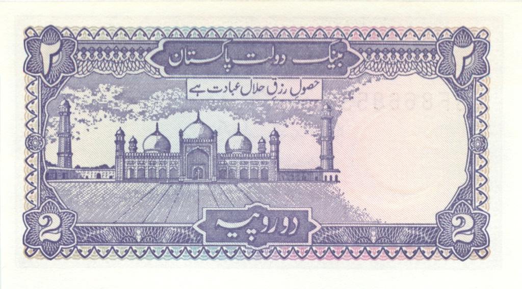 2 рупии (Пакистан)