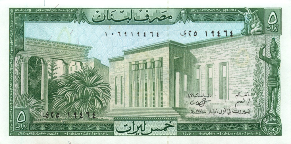 5 ливров (Ливан)