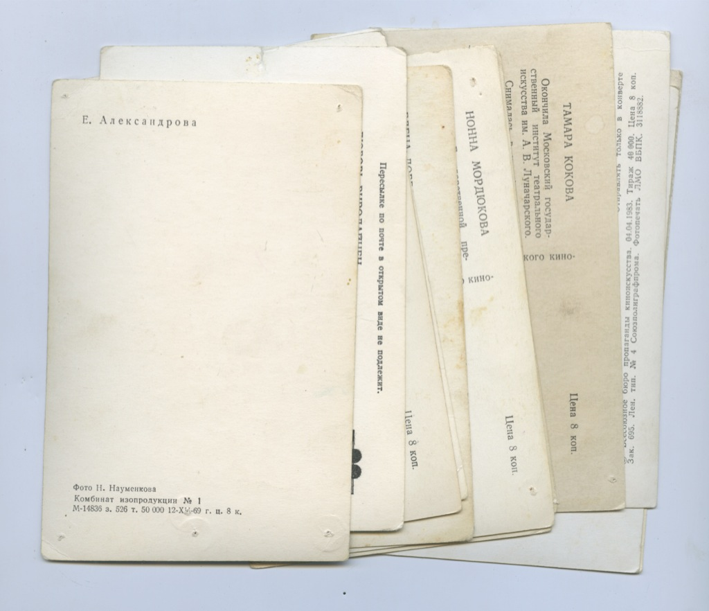Набор почтовых открыток «Артисты» (12 шт.) (СССР)