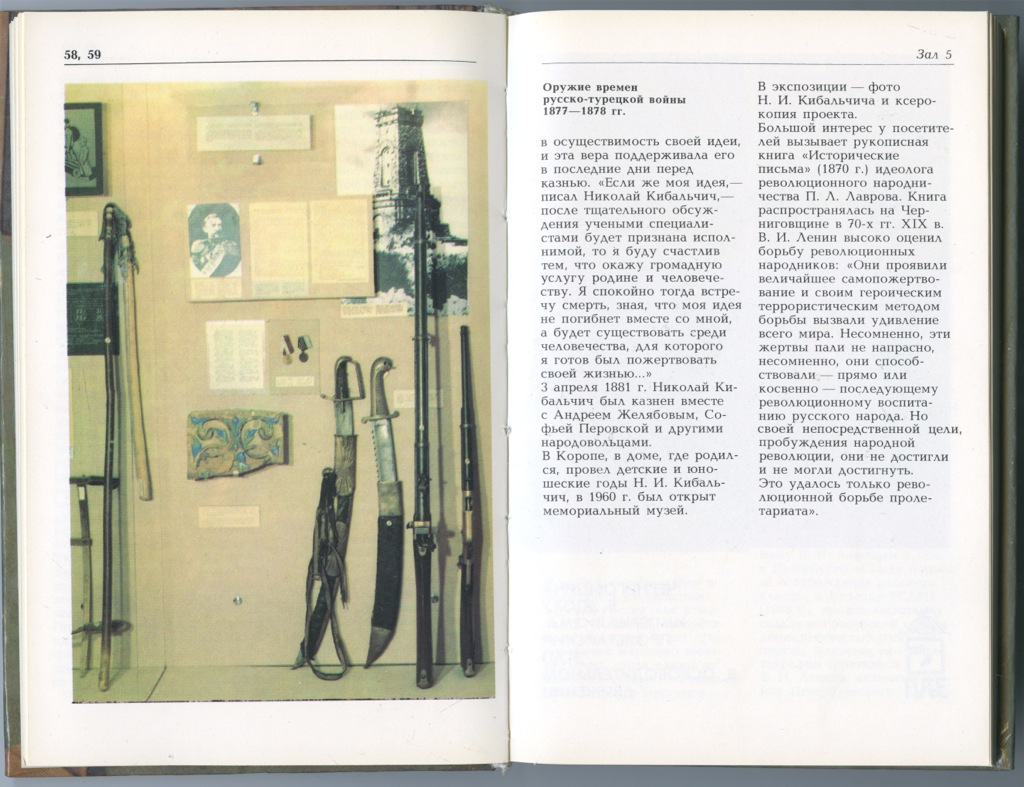 Книга «Черниговский исторический музей», Киев (184 стр.) 1988 года (Украина)