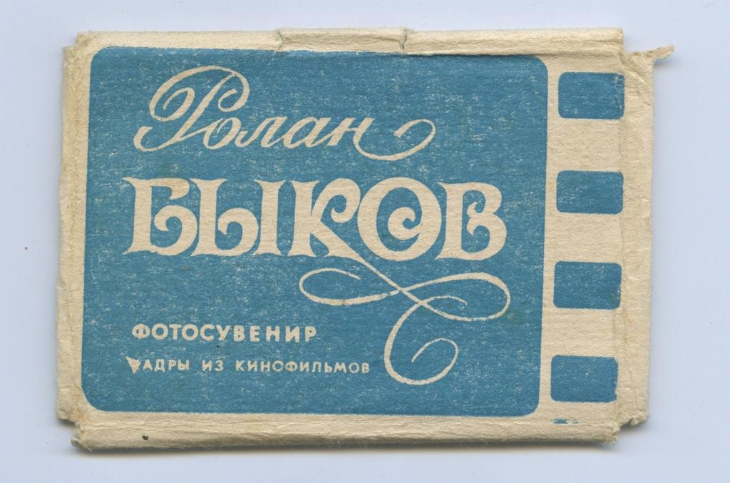 Набор открыток «Ролан Быков» (8 шт.) 1981 года (СССР)