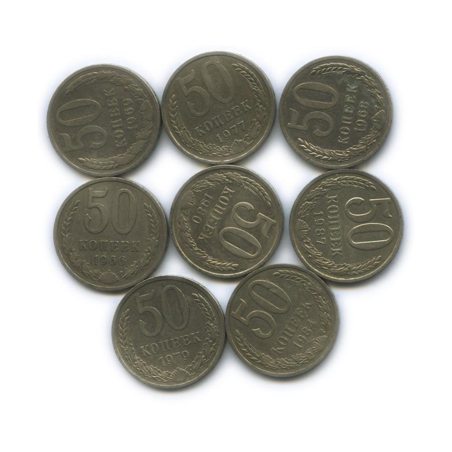 Набор монет 50 копеек (без повторов) (СССР)