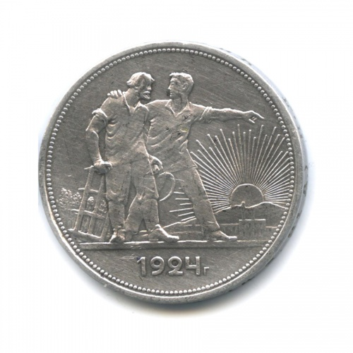 1 рубль 1924 года ПЛ (СССР)