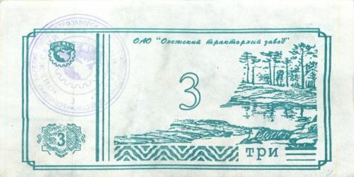 3 рубля (ОАО «Оженский тракторный завод») (Россия)