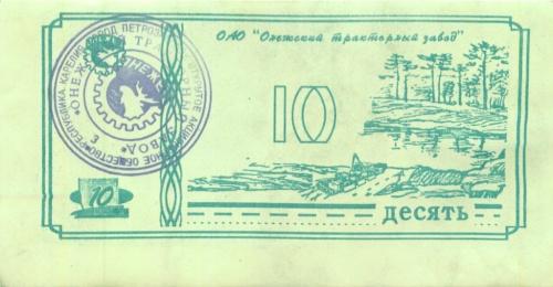 10 рублей (ОАО «Оженский тракторный завод») (Россия)
