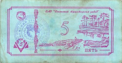 5 рублей (ОАО «Оженский тракторный завод») (Россия)