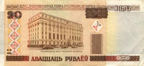 20 рублей 2000 года (Беларусь)