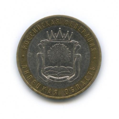 10 рублей — Российская Федерация - Липецкая область 2007 года (Россия)