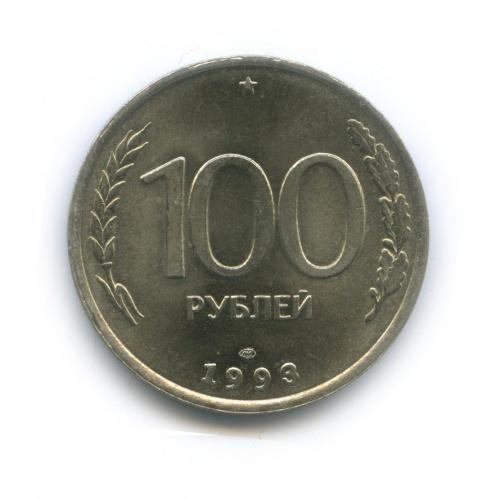 100 рублей 1993 года ЛМД (Россия)