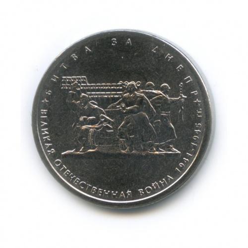 5 рублей - 70 лет победы вВеликой Отечественной войне 1941-1945 гг. - Битва за Днепр 2014 года (Россия)